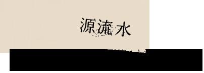 源流水 悠久の時を経て小菅村で滾々と湧き出す水を、ご家庭でもお楽しみください