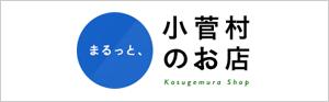 小菅村のおみせ