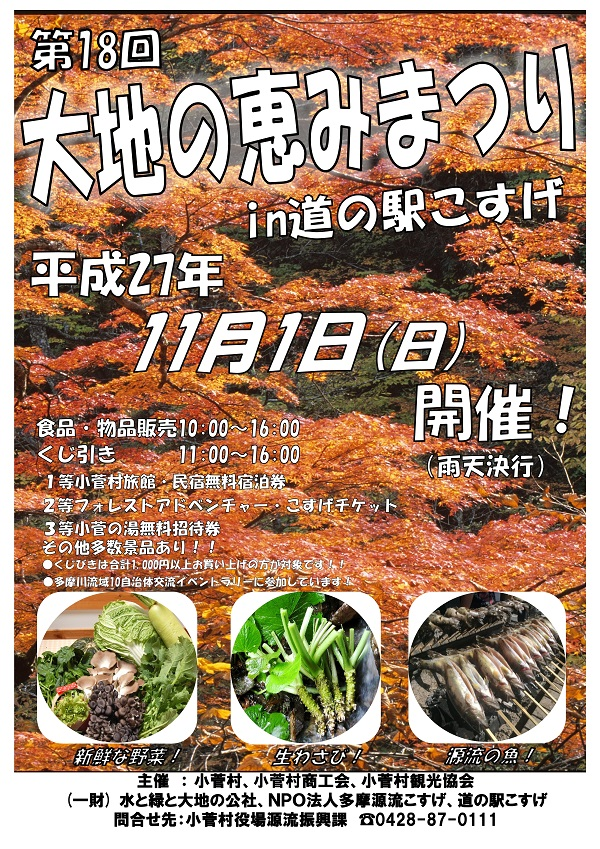 2015_daichi